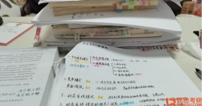 汉语国际教育考研