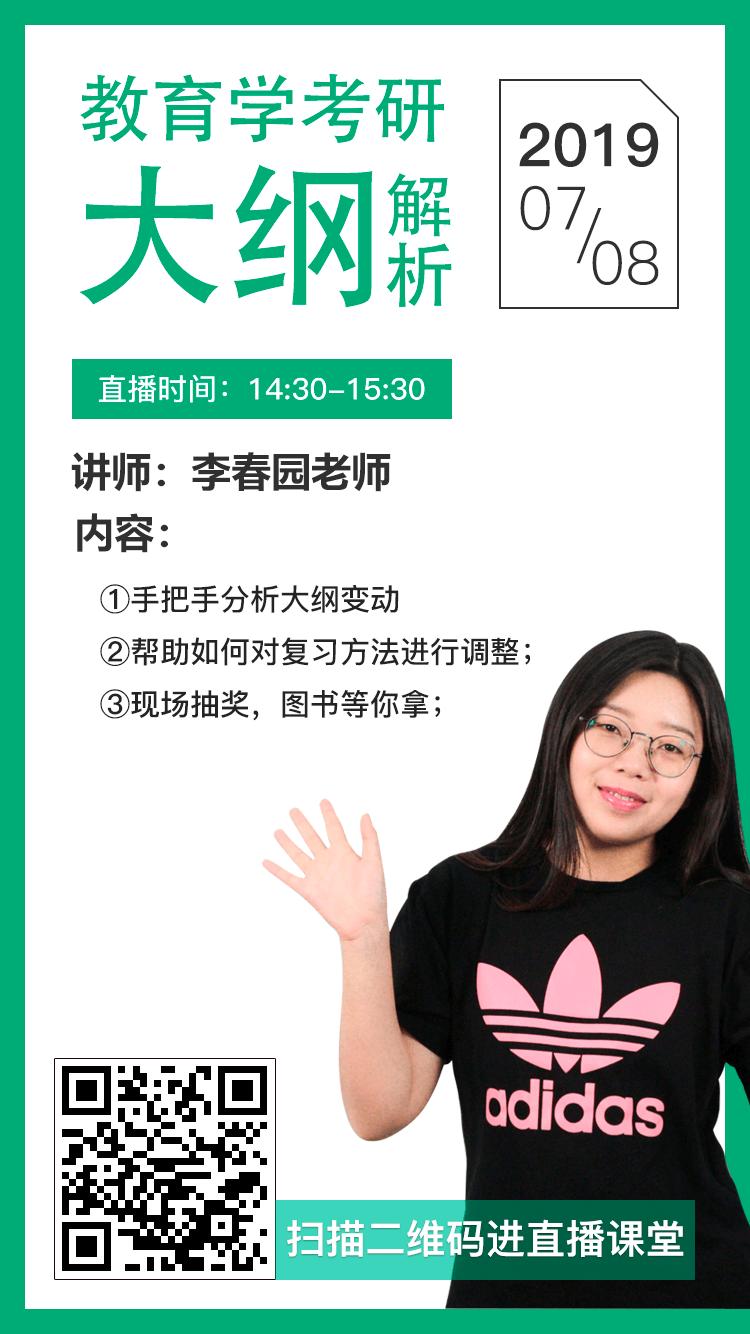 <a href=http://www.qsiedu.com/jiaoyuxuekaoyan/dagang/ target=_blank class=infotextkey><a href=http://www.qsiedu.com/jiaoyuxuekaoyan/ target=_blank class=infotextkey>教育学考研</a>大纲</a>解析
