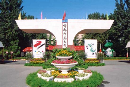 首都师范大学<a href=http://www.qsiedu.com/jiaoyuxuekaoyan/ target=_blank class=infotextkey>教育学考研</a>.jpg