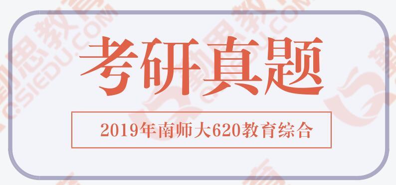 南师大<a href=http://www.qsiedu.com/jiaoyuxuekaoyan/zhenti/ target=_blank class=infotextkey><a href=http://www.qsiedu.com/ target=_blank class=infotextkey>教育学考研</a>真题</a>
