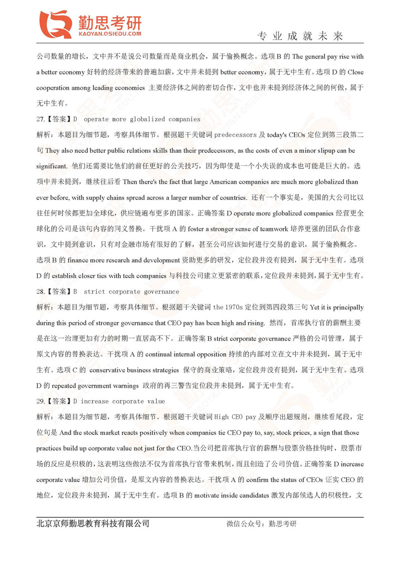 2020考研英语二真题及答案解析_页面_09.jpg