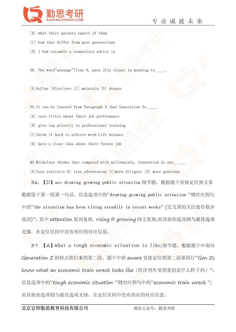 2020考研英语二真题及答案解析_页面_14.jpg