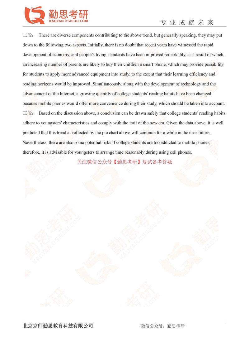 2020考研英语二真题及答案解析_页面_22.jpg