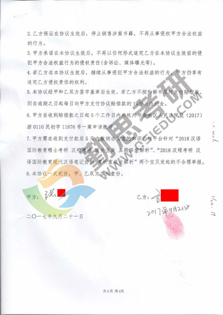 和解协议21.jpg