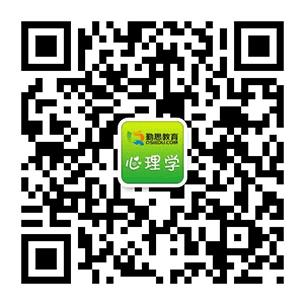 微信_心理学.png