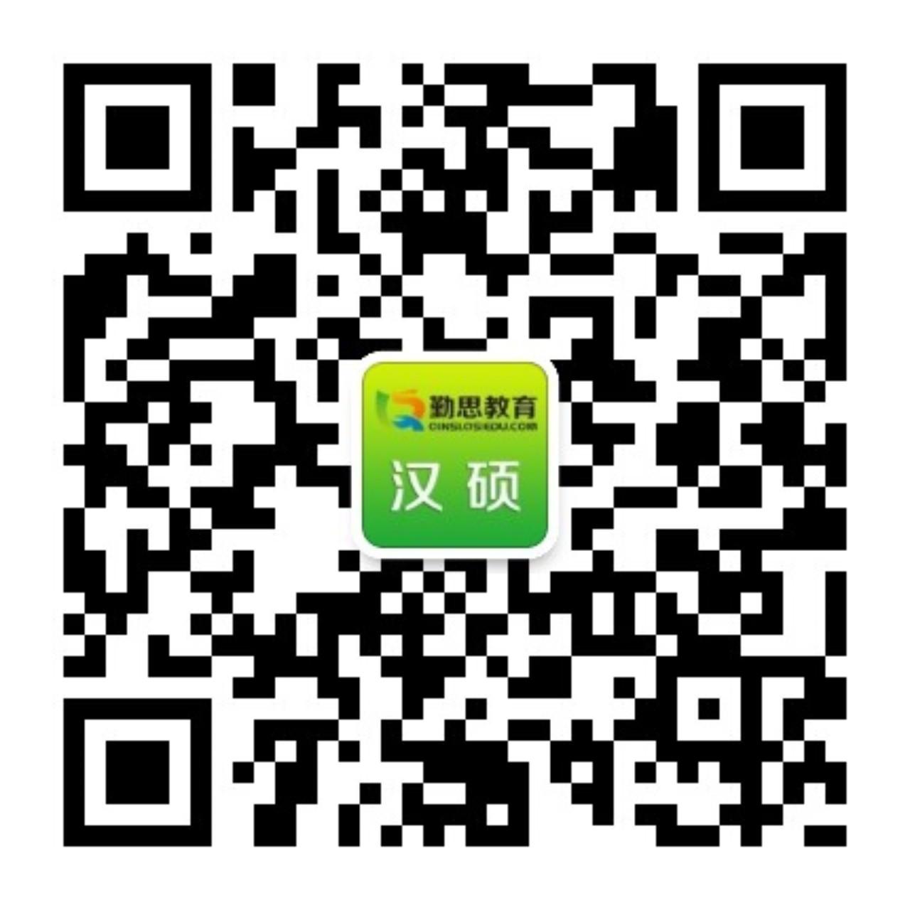 微信_汉硕.jpg