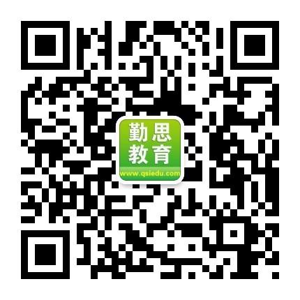 微信_勤思教育网.jpg