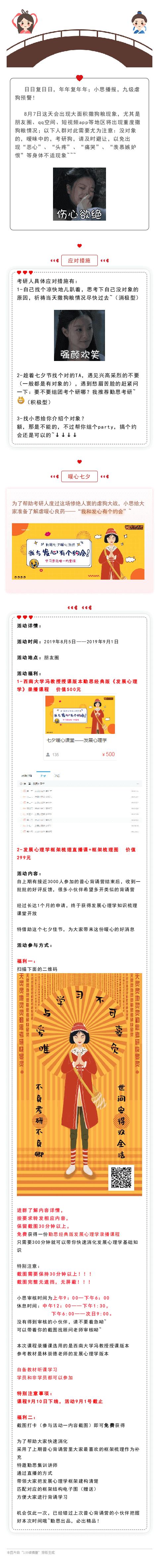 七夕上传官网.png