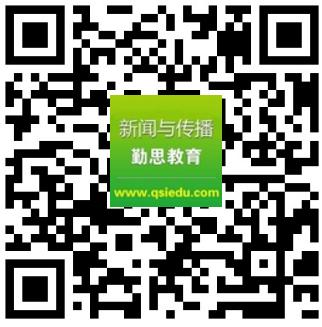 勤思新传考研.png