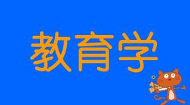 <a href=http://www.qsiedu.com/jiaoyuxuekaoyan/ target=_blank class=infotextkey>教育学考研</a>辅导效果.jpg