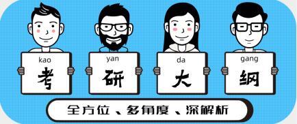 <a href=http://www.qsiedu.com/jiaoyuxuekaoyan/dagang/ target=_blank class=infotextkey><a href=http://www.qsiedu.com/jiaoyuxuekaoyan/ target=_blank class=infotextkey>教育学考研</a>大纲</a>直播.jpg