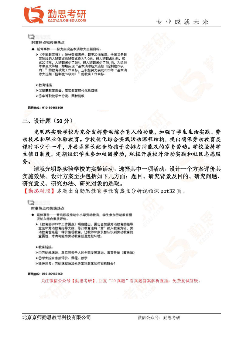 2020年北京师范大学教育学考研901真题对照_3.jpg