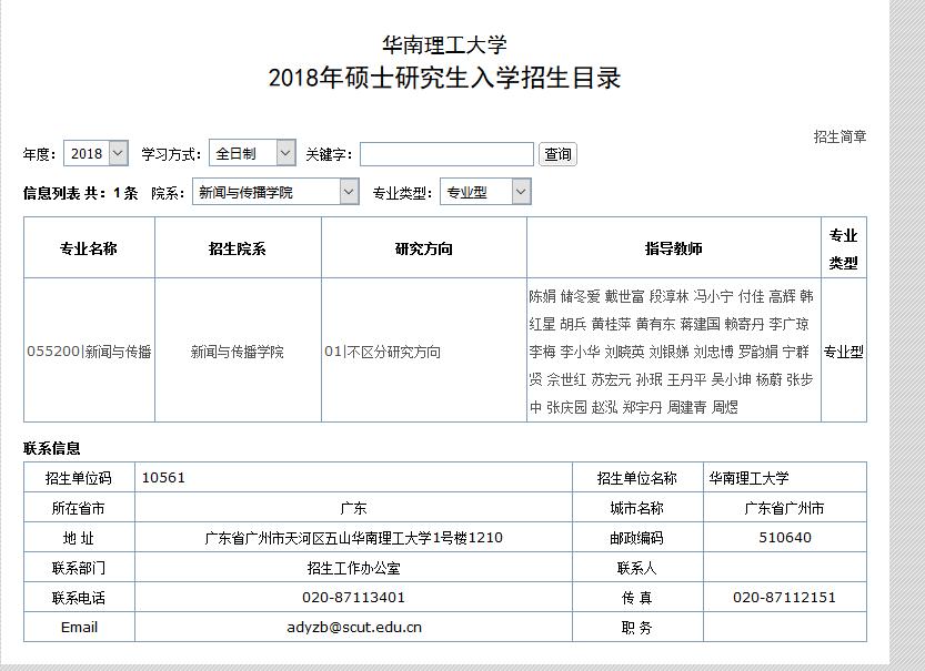 专硕招生目录.png