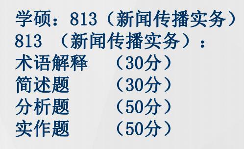 云南大学新传考研4.jpg