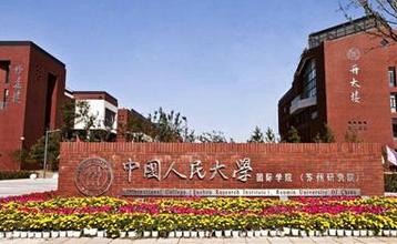 中国人民大学.png