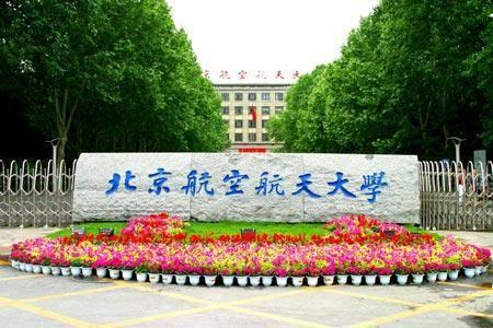 北京航空航天大学<a href=http://www.qsiedu.com/xinlixuekaoyan/ target=_blank class=infotextkey>2018注册送体验金的娱乐平台考研</a>成绩单.jpg