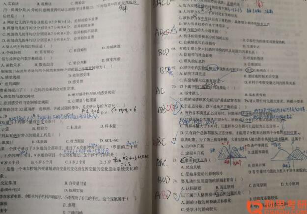 <a href=http://www.qsiedu.com/xinlixuekaoyan/zhenti/ target=_blank class=infotextkey><a href=http://www.qsiedu.com/ target=_blank class=infotextkey>心理学考研</a>真题</a>