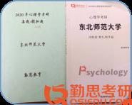 天津职业技术师范大学心理学学硕统考