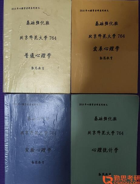 2019年首师大基础<a href=http://www.qsiedu.com/xinlixuekaoyan/ target=_blank class=infotextkey>心理学考研</a>