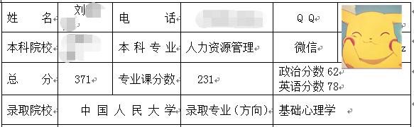 中国人民大学基础2018注册送体验金的娱乐平台.png