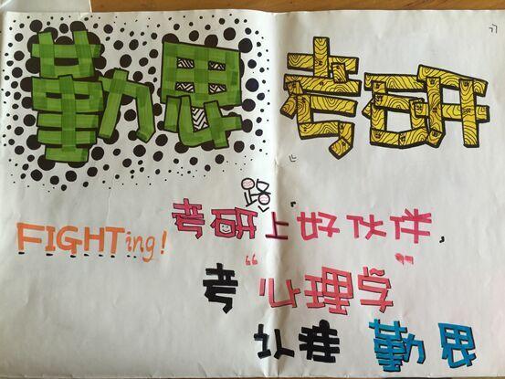 <a href=http://www.qsiedu.com/xinlixuekaoyan/ target=_blank class=infotextkey>心理学考研</a>8.jpg