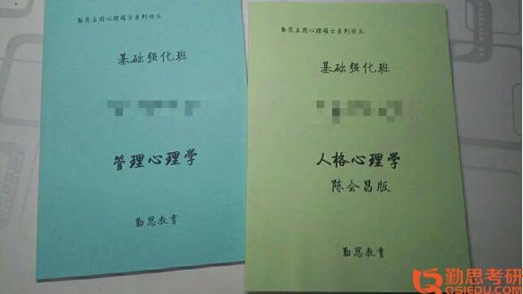 北京师范大学<a href=http://www.qsiedu.com/ target=_blank class=infotextkey>心理学考研</a>讲义