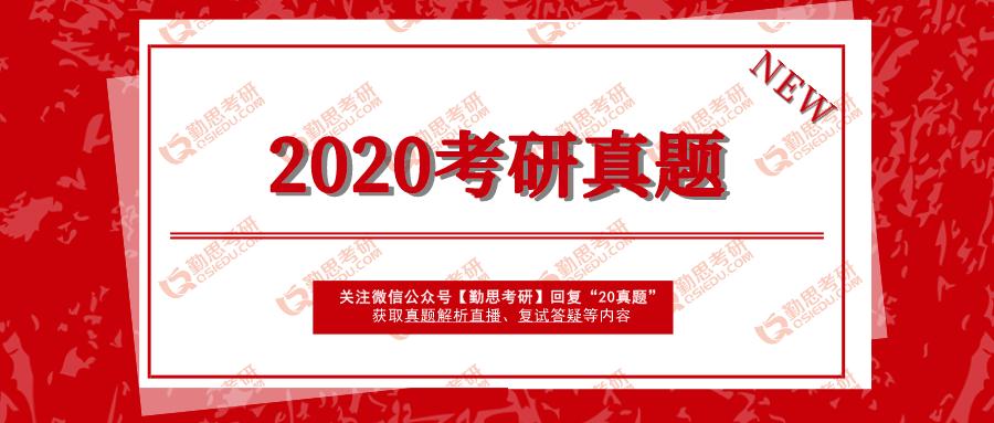 2020心理学学术考研真题解析汇总