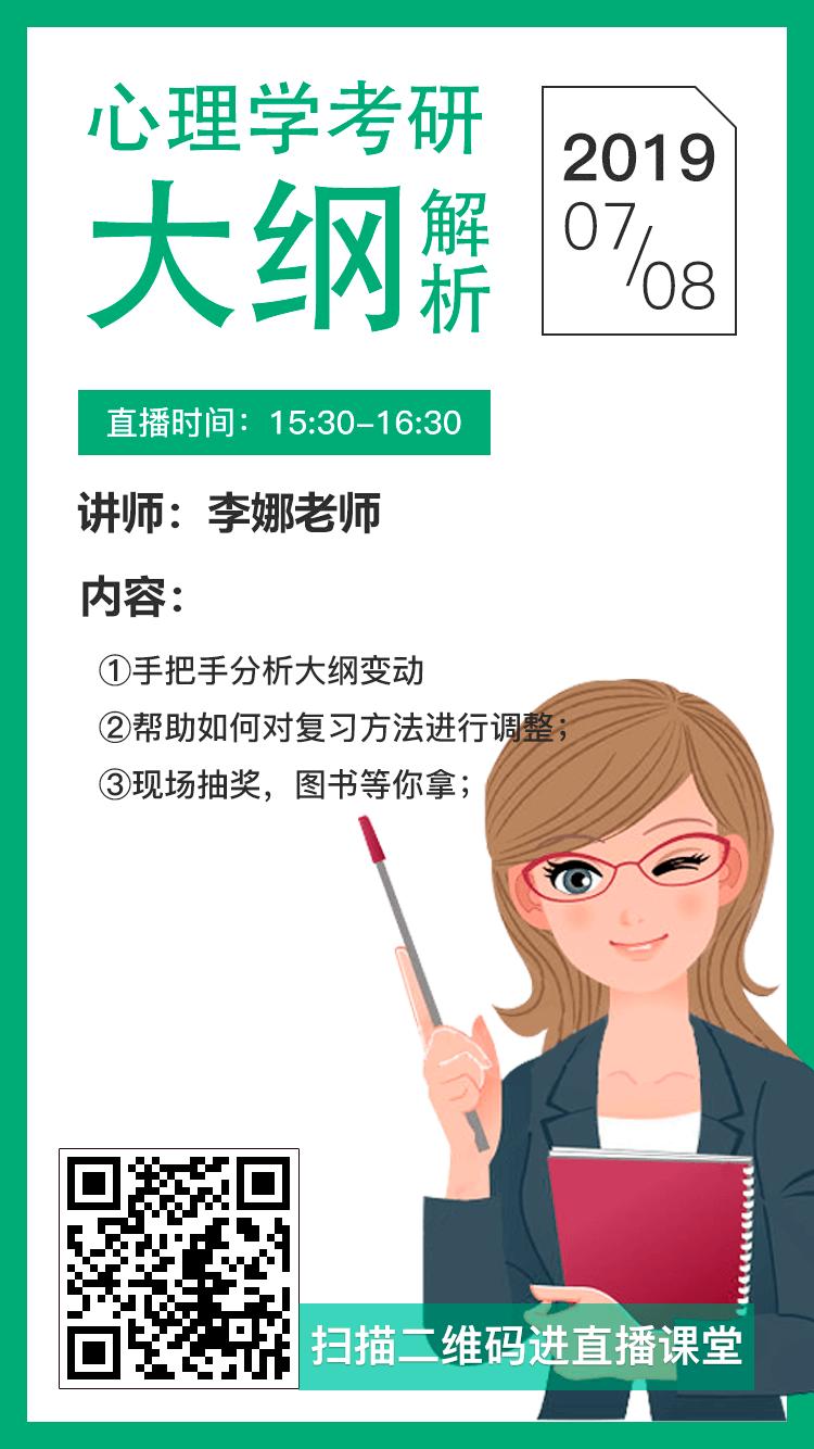 2020<a href=http://www.qsiedu.com/xinlixuekaoyan/dagang/ target=_blank class=infotextkey><a href=http://www.qsiedu.com/xinlixuekaoyan/ target=_blank class=infotextkey>心理学考研</a>大纲</a>解析