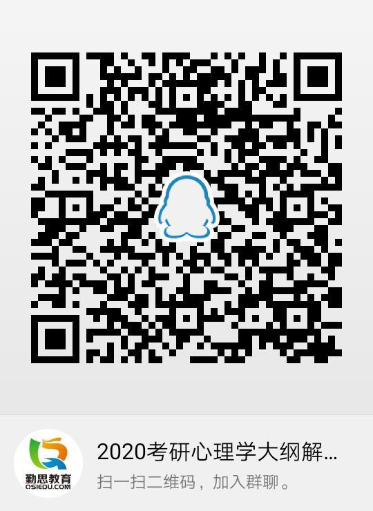 2020<a href=http://www.audrey-enterp.com/xinlixuekaoyan/dagang/ target=_blank class=infotextkey><a href=http://www.qsiedu.com/xinlixuekaoyan/ target=_blank class=infotextkey>2018注册送体验金的娱乐平台考研</a>大纲</a>解析